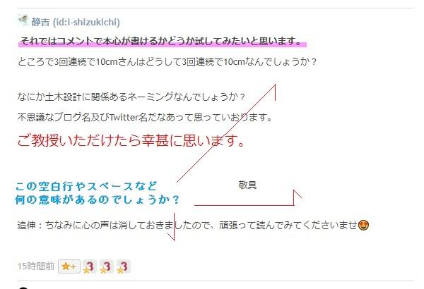 f:id:i-shizukichi:20200721130937j:plain