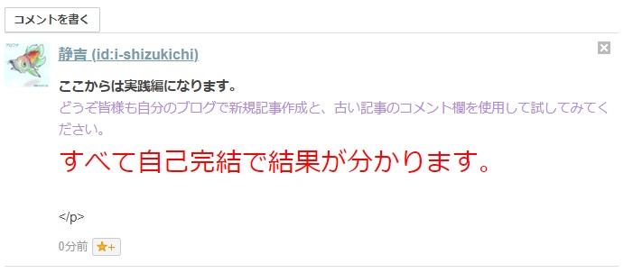 f:id:i-shizukichi:20200721203421j:plain