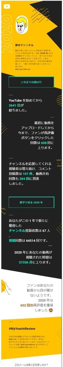 f:id:i-shizukichi:20201212214739j:plain