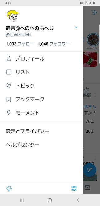 f:id:i-shizukichi:20210114161127p:plain