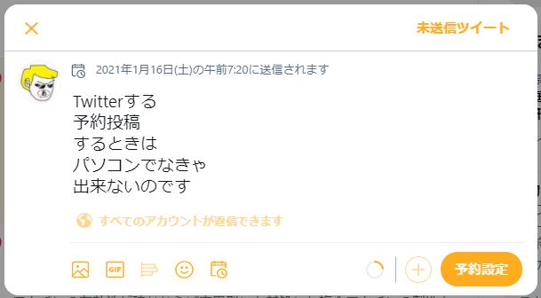 f:id:i-shizukichi:20210114165601p:plain