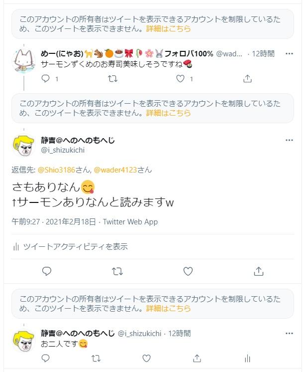 f:id:i-shizukichi:20210219171426j:plain