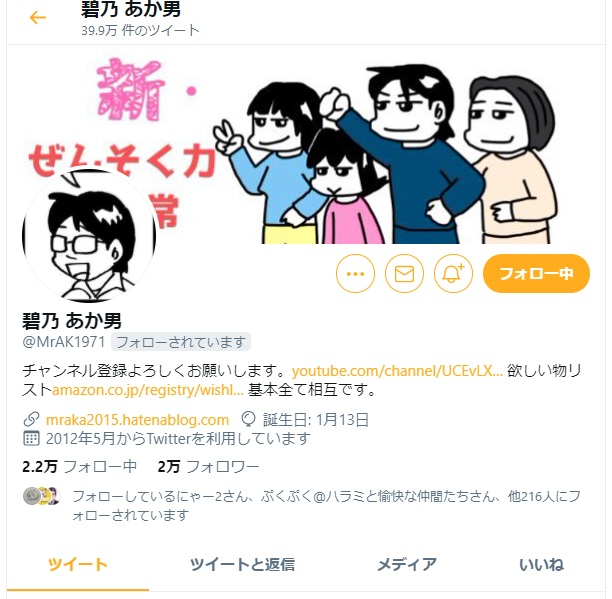 f:id:i-shizukichi:20210224000935j:plain