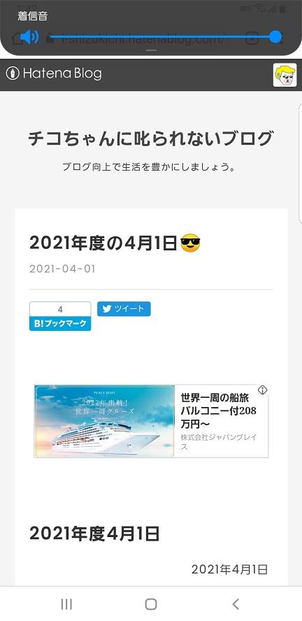 f:id:i-shizukichi:20210403140854j:plain