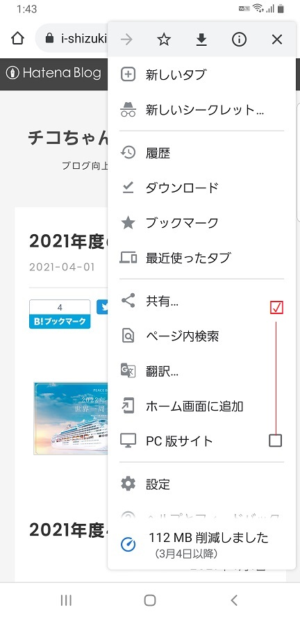 f:id:i-shizukichi:20210403140906j:plain