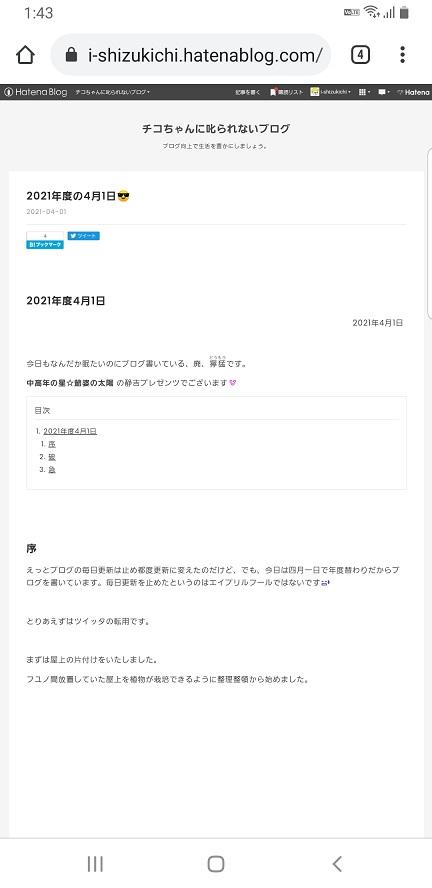f:id:i-shizukichi:20210403140918j:plain