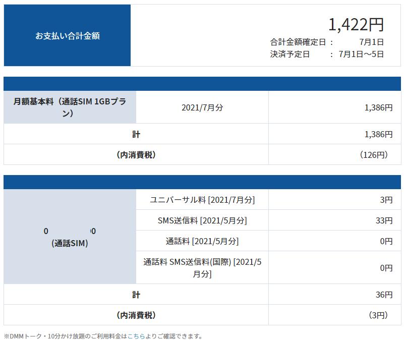 f:id:i-shizukichi:20210623123751p:plain