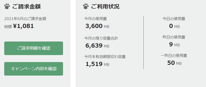 f:id:i-shizukichi:20210623135815p:plain