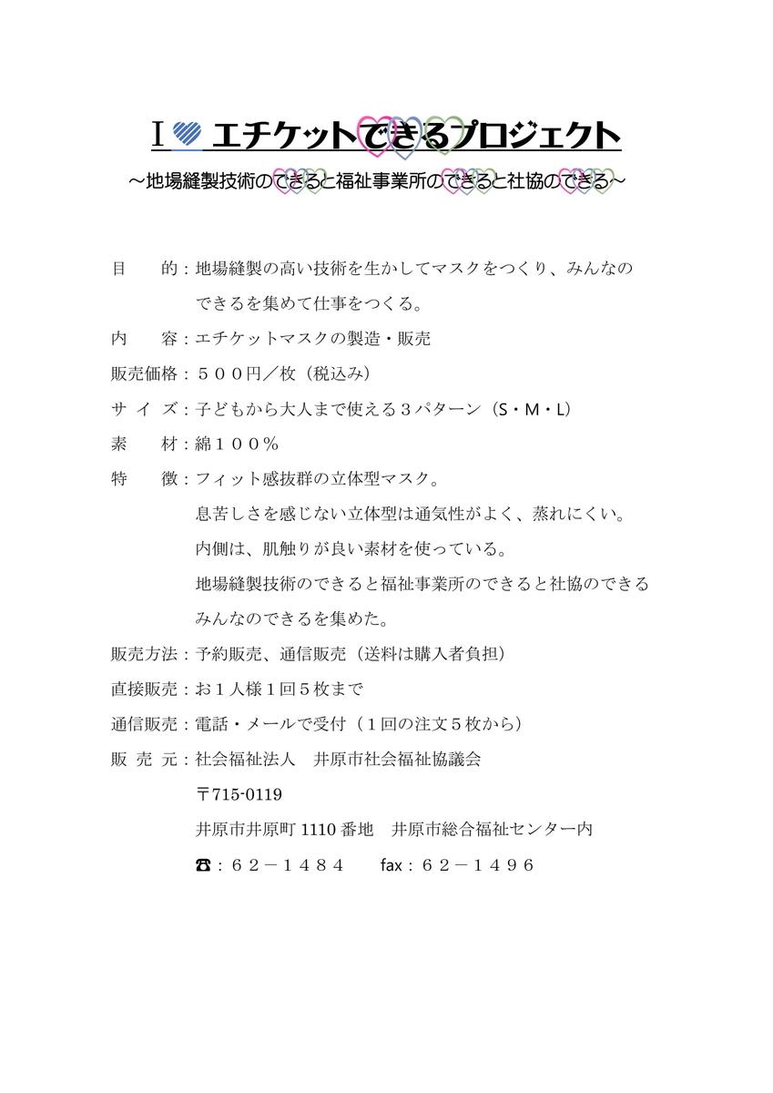 f:id:i-syakyo:20200417181336j:plain