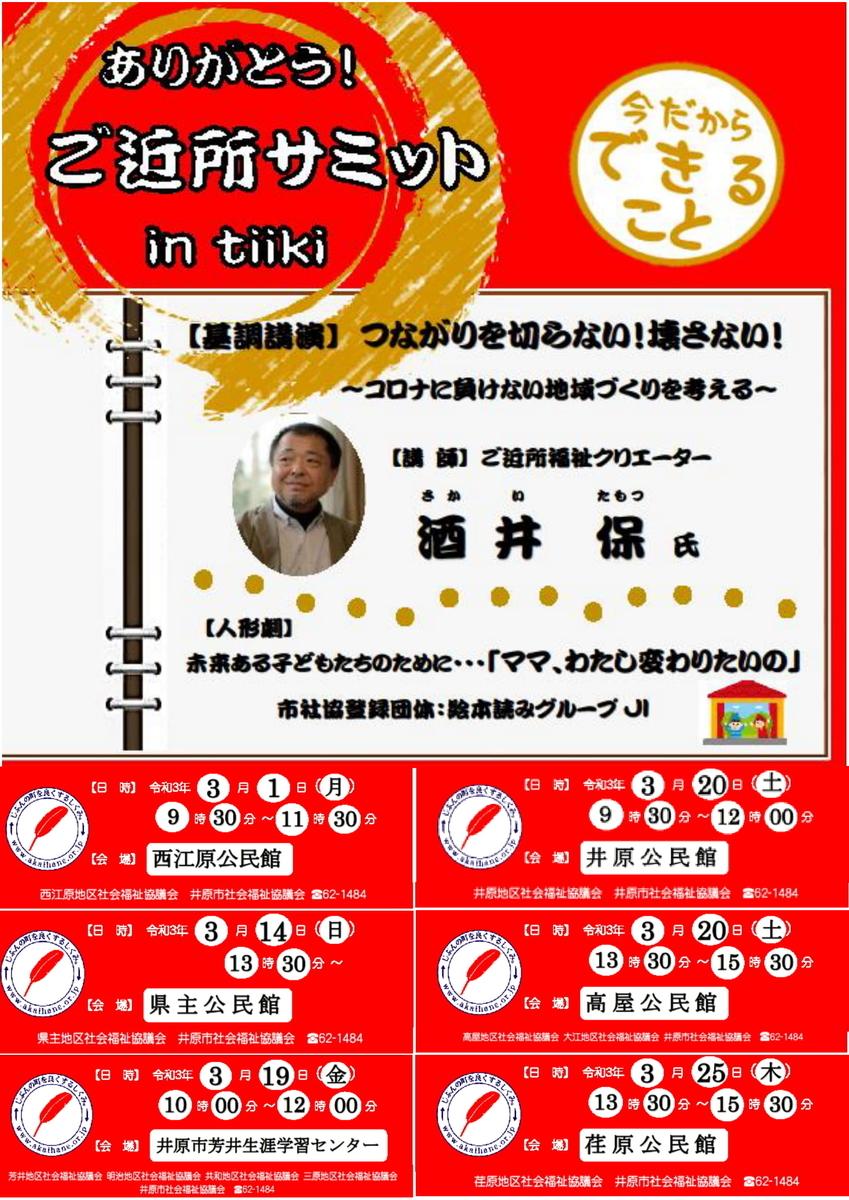 f:id:i-syakyo:20210222154040j:plain