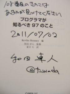 f:id:i-takehiro:20110705010811j:image