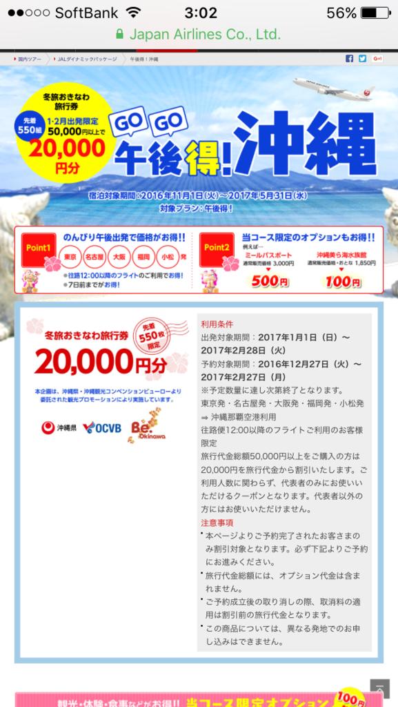 f:id:i-yuki123emon:20170109092330p:plain