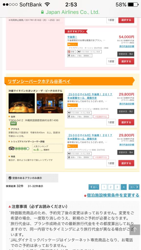 f:id:i-yuki123emon:20170109092854p:plain