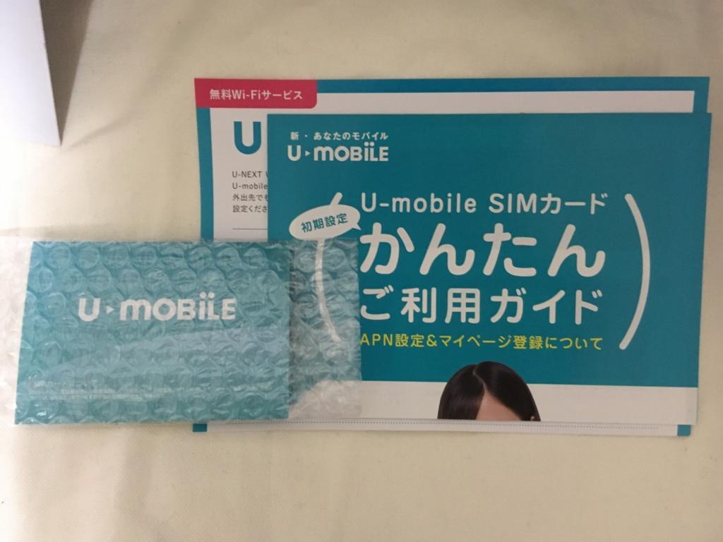 f:id:i-yuki123emon:20170128011154j:plain