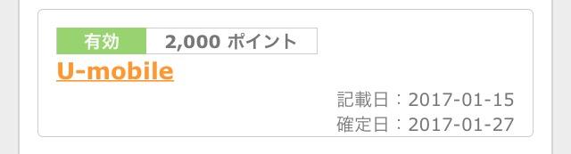 f:id:i-yuki123emon:20170128011227p:plain