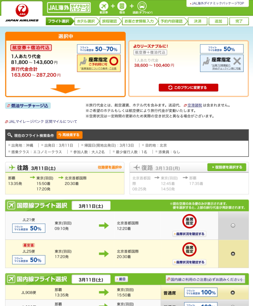 f:id:i-yuki123emon:20170214230045p:plain