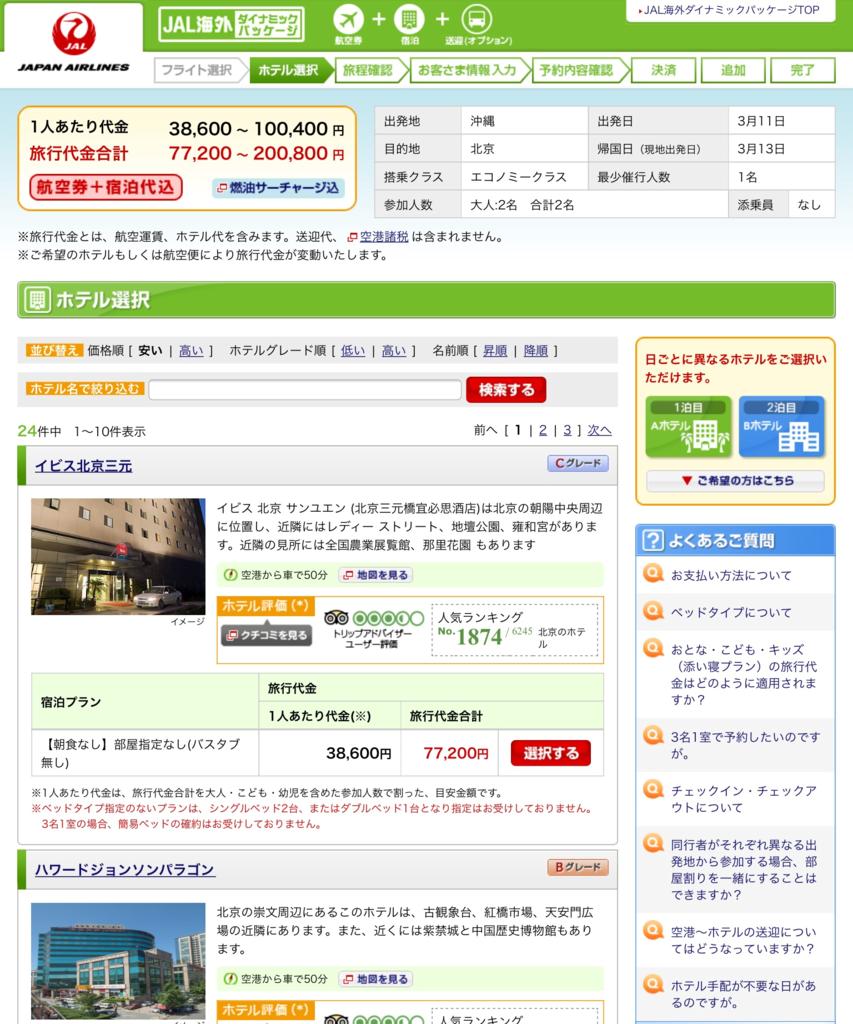 f:id:i-yuki123emon:20170214230632p:plain