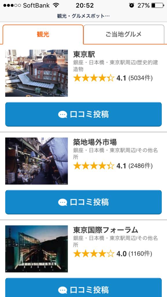f:id:i-yuki123emon:20170218210836p:plain
