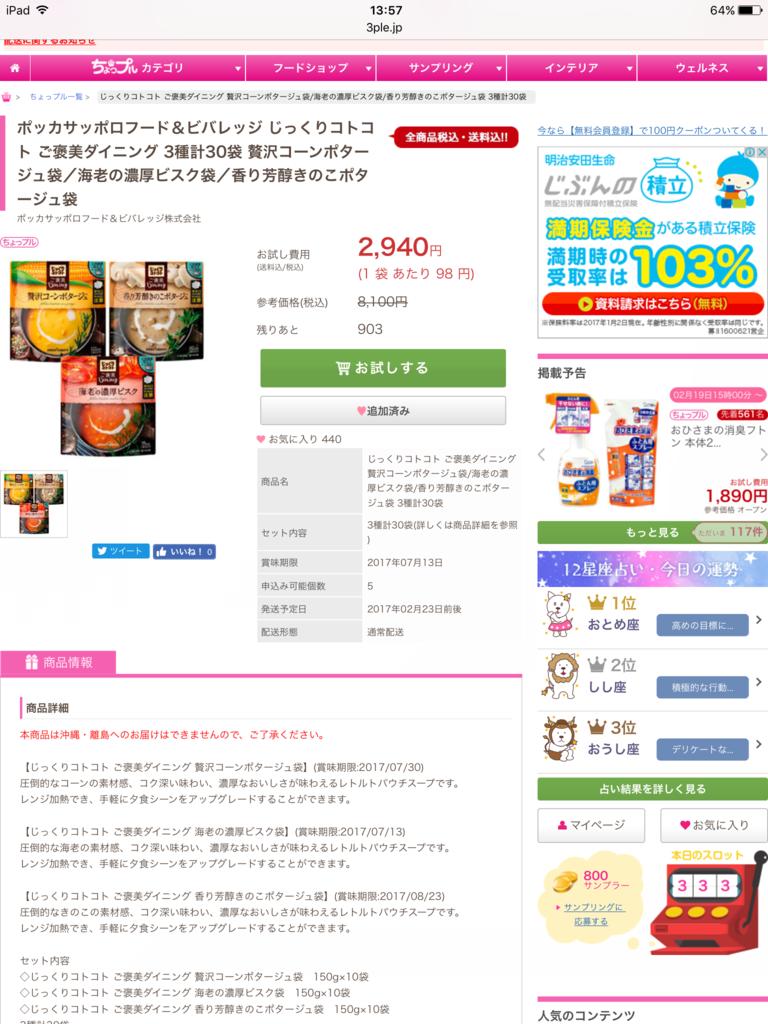 f:id:i-yuki123emon:20170219140025p:plain
