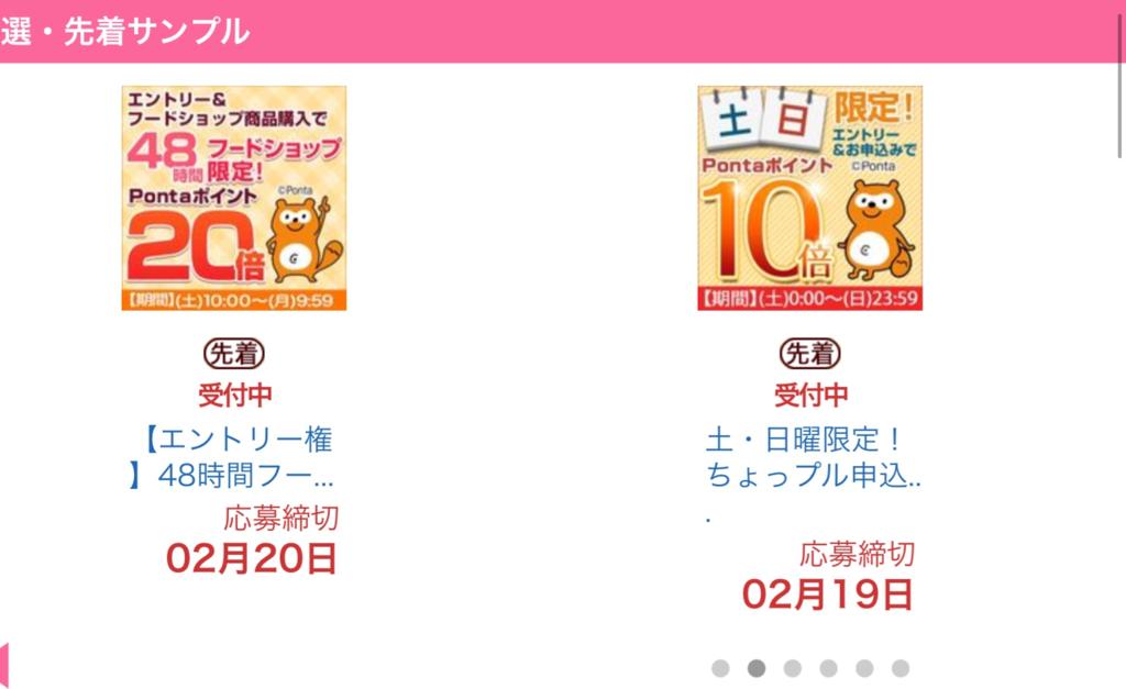 f:id:i-yuki123emon:20170219141458p:plain