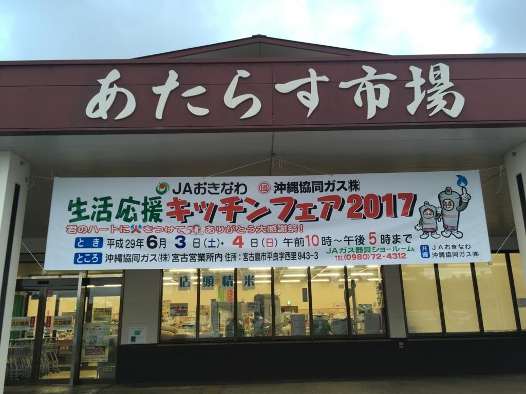 f:id:i-yuki123emon:20170603205551j:plain