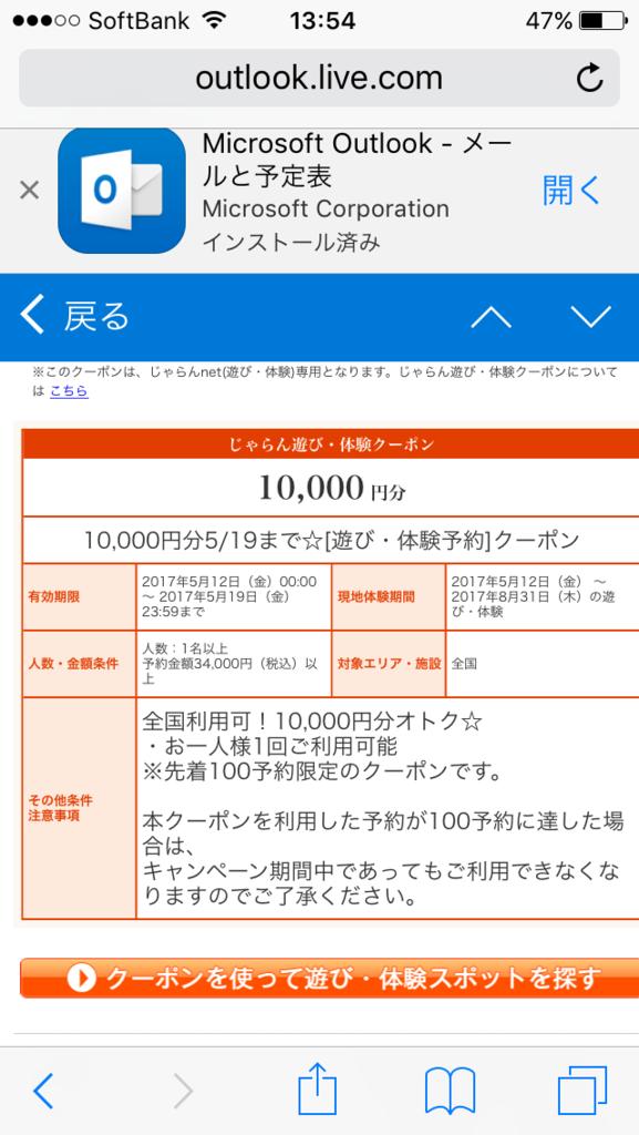 f:id:i-yuki123emon:20170618124413p:plain