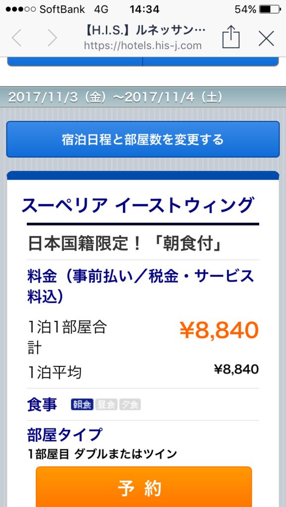 f:id:i-yuki123emon:20171119214721p:plain