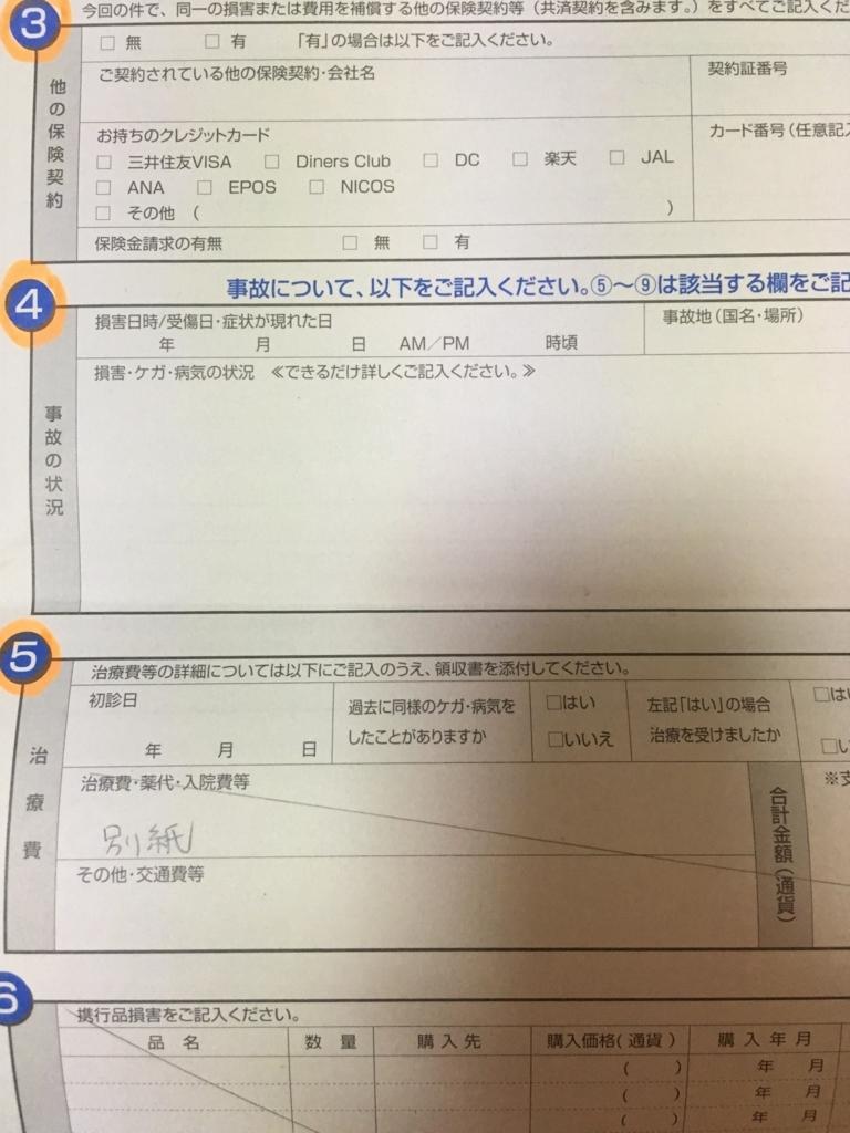 f:id:i-yuki123emon:20180421133914j:plain