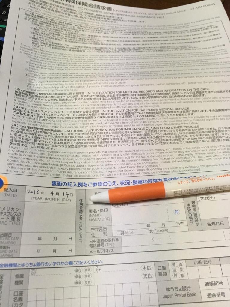 f:id:i-yuki123emon:20180421134003j:plain