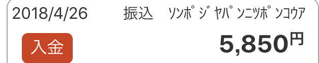 f:id:i-yuki123emon:20180426195811j:plain
