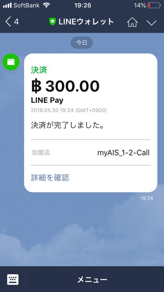 f:id:i-yuki123emon:20180610142505p:plain