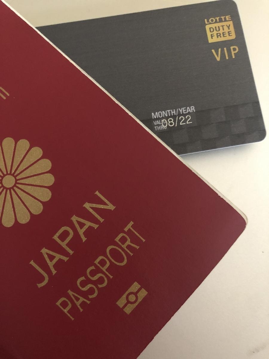 f:id:i-yuki123emon:20190907124901j:plain