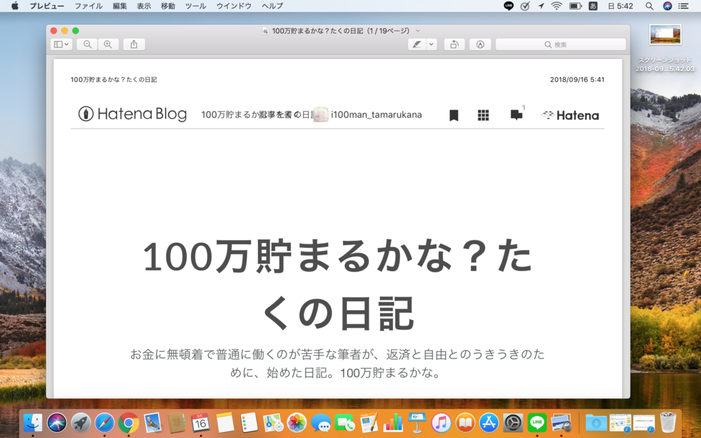 f:id:i100man_tamarukana:20180916054558p:plain