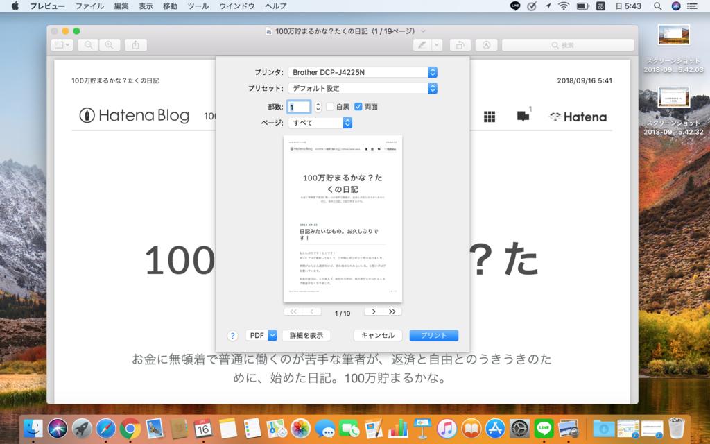f:id:i100man_tamarukana:20180916055251p:plain