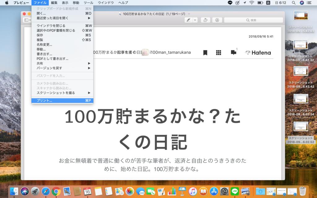 f:id:i100man_tamarukana:20180916061330p:plain