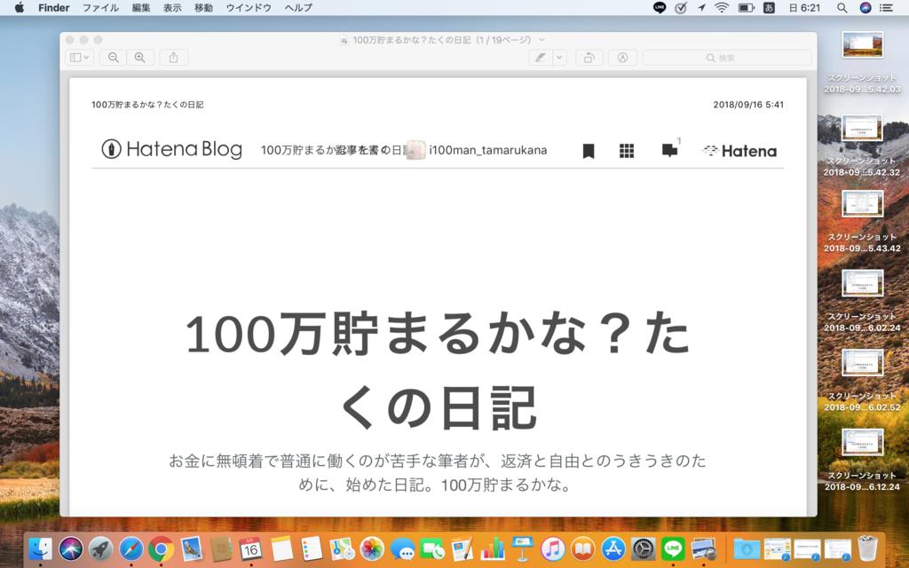 f:id:i100man_tamarukana:20180916062145p:plain