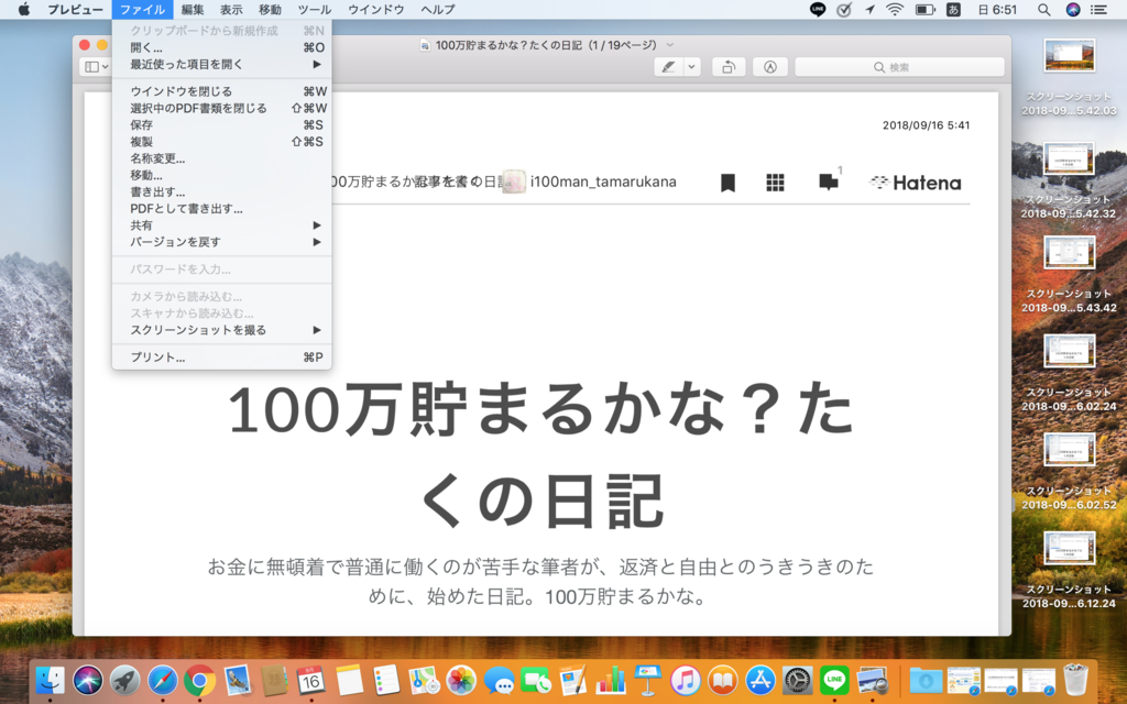 f:id:i100man_tamarukana:20180916065216p:plain