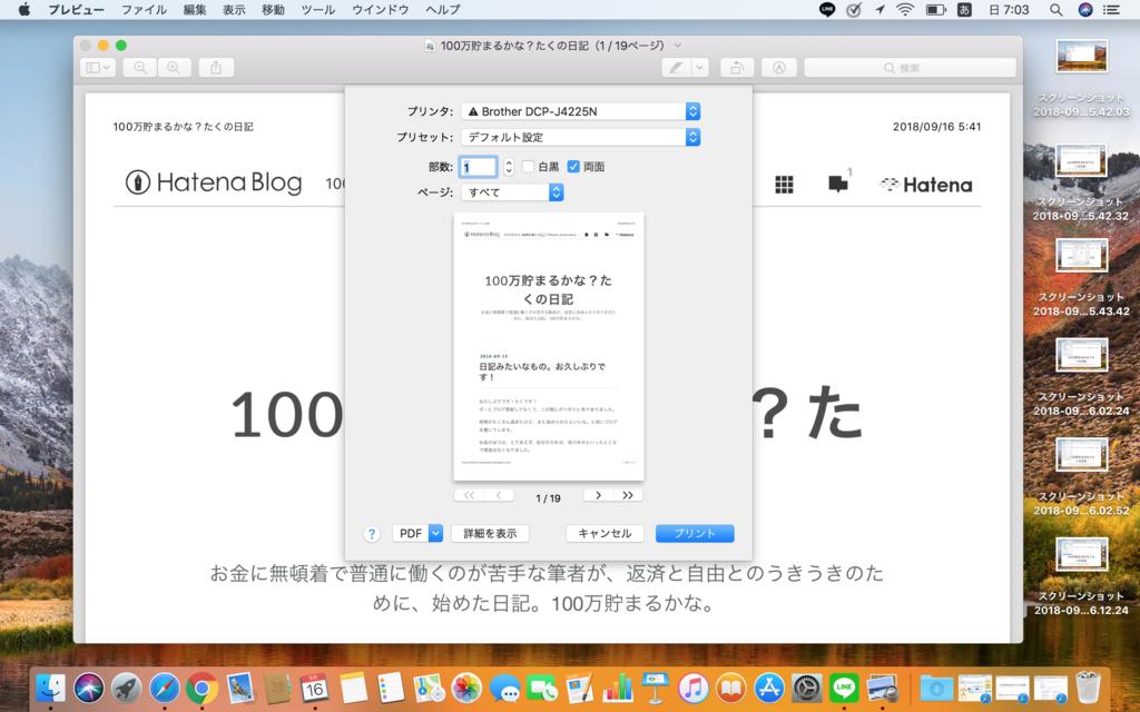 f:id:i100man_tamarukana:20180916070533p:plain