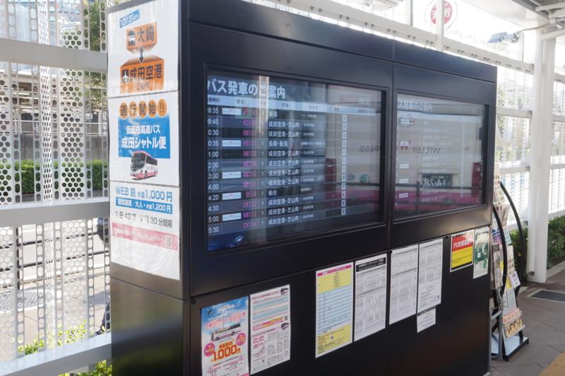 大崎駅から成田空港への格安直行バス成田シャトル
