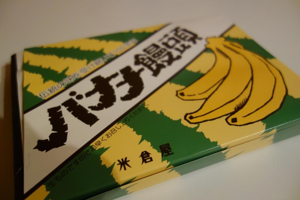 バナナ饅頭の箱