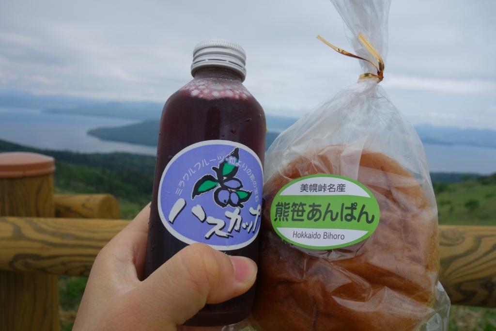ハスカップジュースと熊笹あんぱん