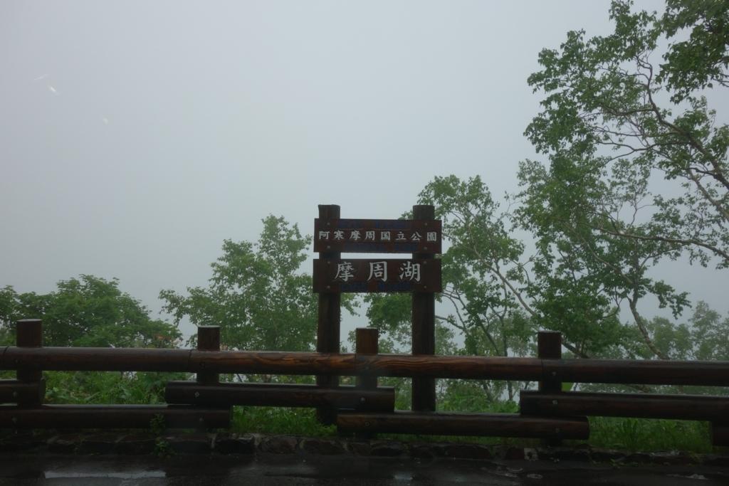 :霧というより雨の摩周湖