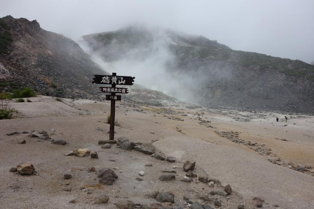 硫黄山、やや近づいた写真