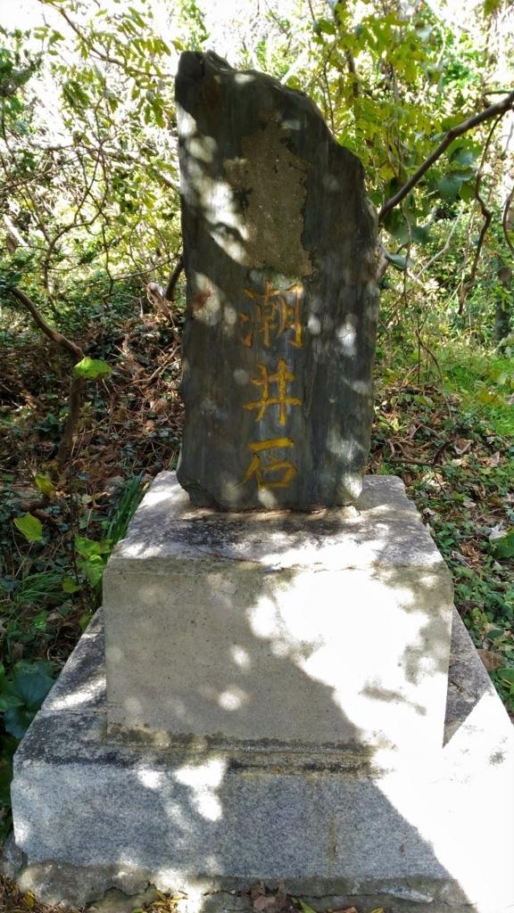 太閤潮井の石の碑