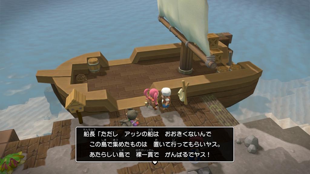 この島で集めた素材は置いて行ってくれと言う船長