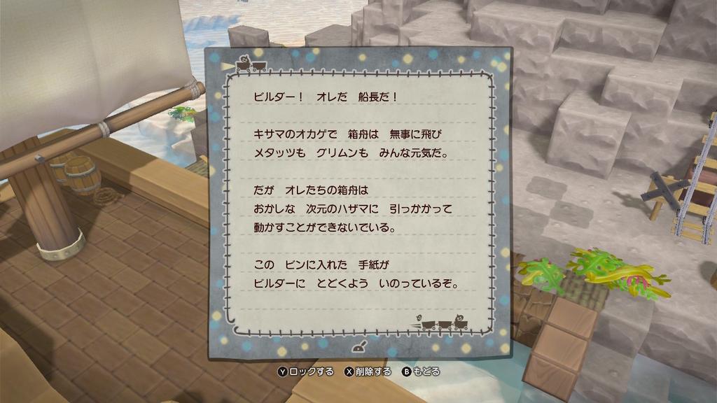 船長からの手紙
