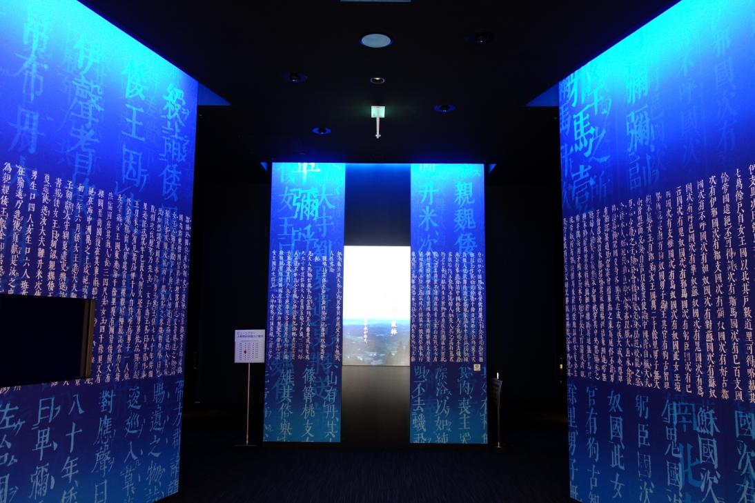 一支国博物館内部