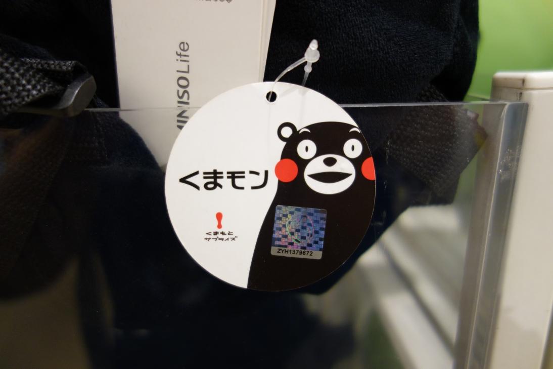 日系の店3