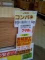 こないだオリンピック大倉山店で見たコンパネ798円