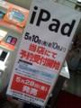 ビックカメラ横浜iPad予約窓口がらがら。やられたw